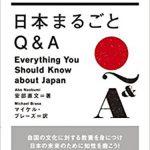 【『日本まるごとQ&A』を読んでみた①~ブラック企業って英語でどういうの?~】