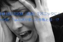【英語資格試験Tips② 英検1級合格体験記~2次試験編~  頭が真っ白になりパニックに!!その時、Tak石河が取った作戦とは!?】