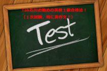【英語資格試験Tips③ Tak石河お勧めの英検1級合格法(1次試験編・特に英作文)】