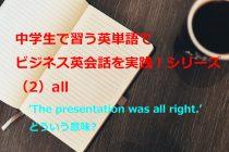 【ビジネス英会話Tips26 中学で習う英単語でビジネス英会話を実践!シリーズ(2)all】