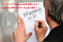 【ビジネス英会話Tips37 会議を効率的に乗り切るためにagendaを活用しよう】