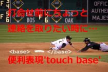 【ビジネス英会話Tips40 打合せ前にちょっと連絡を取りたい時の便利表現 'touch base'】