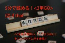 【ビジネス英会話Tips44 <2単GO> (2) if thatの意味と使い方が5分で読める!】
