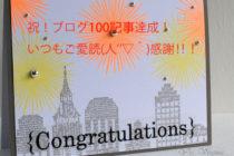 【100記事達成!ビジネス英会話塾―激戦キーワード「英語」での戦い】