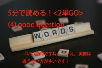 【ビジネス英会話Tips46 <2単GO> (4) good questionの意味と使い方が5分で読める!】