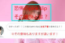 【ビジネス英会話Tips50 <2単GO> (8) pink slipの意味と使い方が5分で読める!】