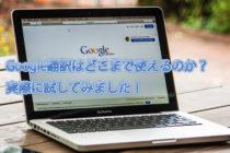 【ビジネス英会話Tips57 Google翻訳で英語学習は不要?】