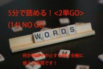 【ビジネス英会話Tips60 <2単GO> (14) NO GOの意味と使い方が5分で読める!】