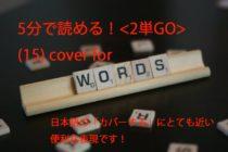 【ビジネス英会話Tips62 <2単GO> (15) cover forの意味と使い方が5分で読める!】