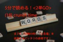 【ビジネス英会話Tips68 <2単GO> (18) crunch timeの意味と使い方が5分で読める!】