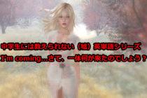 【ビジネス英会話Tips64 中学で習う英単語シリーズ(13)comeは「来る?」「行く?」】
