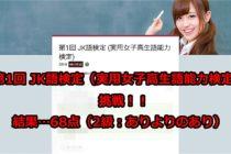 30代男が第1回JK語検定(実用女子高生語能力検定)に挑戦:英検1級より難しい!! #ありよりのあり