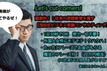 【ビジネス英会話Tips67 <2単GO> (17) cut cornersの意味と使い方が5分で読める!】