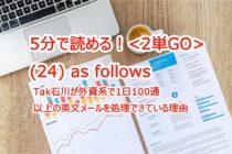 【ビジネス英会話Tips76 <2単GO> (24) as followsの意味と使い方が5分で読める!外資で大量の英文を処理するのに重宝するas follows:+箇条書きのワザ】