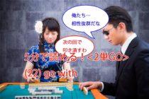 【ビジネス英会話Tips73 <2単GO> (22) go withの意味と使い方が5分で読める!】