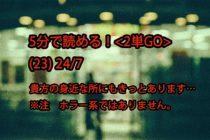 【ビジネス英会話Tips74 <2単GO> (23) 24/7の意味と使い方が5分で読める!】