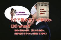 【ビジネス英会話Tips84 <2単GO> (30) what ifの意味と使い方が5分で読める!】