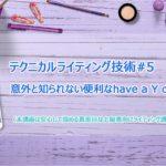 【テクニカルライティング技術#5 便利なhave a Y of Xの使い方】
