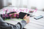 【テクニカルライティングQ&A #2 『付属品』って英語で何ていうの?】