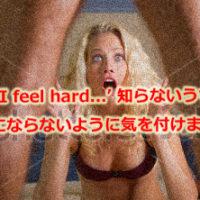 【危険!I feel hardがとんでもない意味になる!!feel+Xで知らないうちに変態にならないように気をつけよう!】