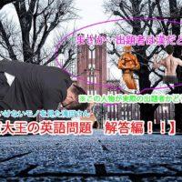 【いよいよ解答編!:東大王の英語問題に挑戦!あなたは何問正解できる?東大王2017から英語の難問を出題!】