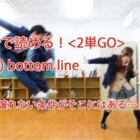 【ビジネス英会話Tips83 <2単GO> (29) bottom lineの意味と使い方が5分で読める!】